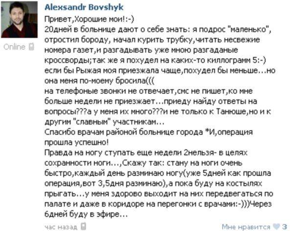 Александр Бовшик