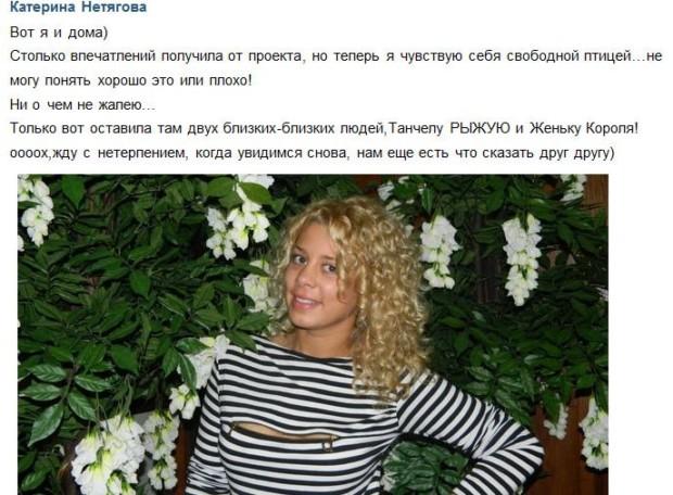 Фото Екатерина Нетягова покинула телепроект Дом-2