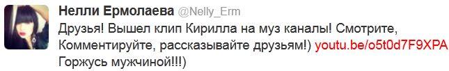 Парень Нелли Ермолаевой