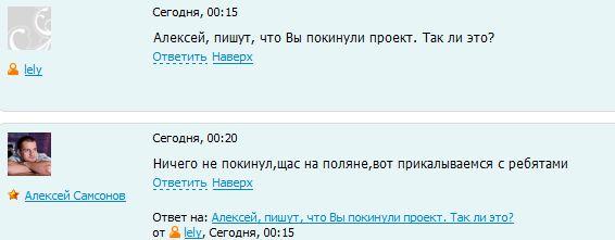 Самсонов не покинул проект Дом-2